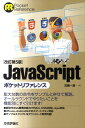 JavaScriptポケットリファレンス改訂第5版 (Pocket reference) [ 古籏一浩 ]