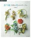 折り紙で作る花のコサージュ (Asahi Original) [ 大野純子 ]