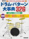 ドラム・パターン大事典326 全フレーズ映像対応! (リット...