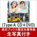 【楽天ブックス限定 生写真付】 僕はいない (Type-A CD+DVD)