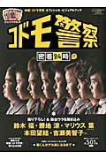コドモ警察密着24時!? 映画「コドモ警察」オフィシャル・ビジュアルブック(エンターブレインムック)