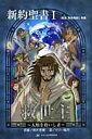 新約聖書(1)
