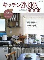 キッチンZAKKA BOOK