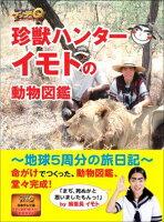 世界の果てまでイッテQ!珍獣ハンタ-イモトの動物図鑑