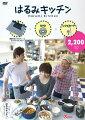 はるみキッチン[DVD]