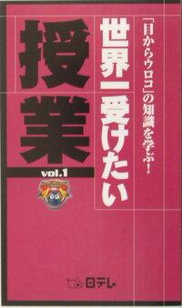 世界一受けたい授業(vol.1) 〜「目からウロコ」の知識を学ぶ!〜