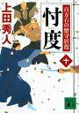 忖度 百万石の留守居役(十) (講談社文庫) [ 上田 秀人 ]