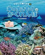 【新刊】<br />海の生きもののかくれんぼ
