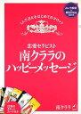 【バーゲン本】恋愛セラピスト南クララのハッピーメッセージ CD付 [ 南 クララ ]