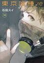 東京喰種トーキョーグール:re 14 (ヤングジャンプコミックス) [ 石田 スイ ]...