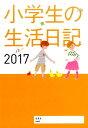 小学生の生活日記(2017) [ 婦人之友社 ]