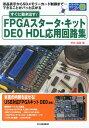 すぐに動き出す!FPGAスタータ・キットDE0 HDL応用回路集 [ 芹井滋喜 ]