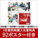 【4形態同時購入先着特典】MIC Drop/DNA/Crystal Snow (初回盤A+初回盤B+