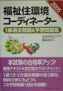 福祉住環境コーディネーター1級過去問題&予想問題集(2005年版)
