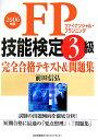 FP(ファイナンシャル・プランニング)技能検定3級完全合格テキスト&問題集(2006年版)