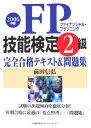 FP(ファイナンシャル・プランニング)技能検定2級完全合格テキスト&問題集(2006年版)