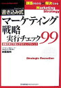 マーケティング戦略実行チェック99 [ 佐藤義典 ]