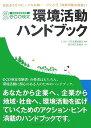 【送料無料】Eco検定環境活動ハンドブック