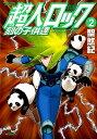 超人ロック刻の子供達(2) (MFコミックス フラッパーシリーズ) [ 聖悠紀 ]