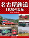 名古屋鉄道 [ 清水 武 ]