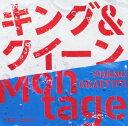 キング&クイーン / Montage (初回限定盤 CD+DVD) [ ポルノグラフィティ