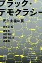 ブラック・デモクラシー [ 藤井聡 ]