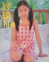 紗綾11歳