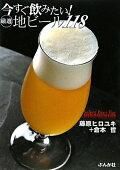 今すぐ飲みたい!厳選地ビール118