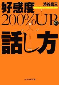 好感度200% upの話し方、渋沢昌三、新書