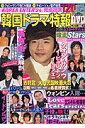 韓国ドラマ特報(vol.7)