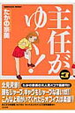 主任がゆく!(3) (ぶんか社コミックス) [ たかの宗美 ]