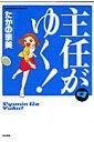 主任がゆく!(9) (ぶんか社コミックス) [ たかの宗美 ]