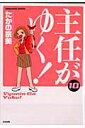 主任がゆく!(10) (ぶんか社コミックス) [ たかの宗美 ]
