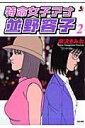 【送料無料】特命女子アナ並野容子(2)