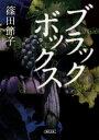 ブラックボックス [ 篠田節子 ]