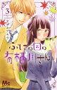 ふしぎの国の有栖川さん 3 (マーガレットコミックス) [ オザキ アキラ ]