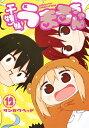 干物妹! うまるちゃん 12 (ヤングジャンプコミックス) ...