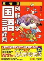 三省堂例解小学国語辞典第4版