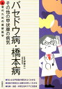 バセドウ病・橋本病 [ 伊藤公一(医学) ]