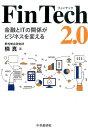 FinTech 2.0 金融とITの関係がビジネスを変える [ 楠真 ]