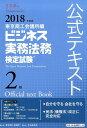 ビジネス実務法務検定試験2級公式テキスト〈2018年度版〉 [ 東京商工会議所 ]