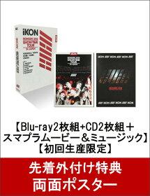 【両面ポスター付】iKONCERT 2016 SHOWTIME TOUR IN JAPAN【Blu-ray2枚組+CD2枚組+スマプラムービー&ミュージック】【初回生産限定】