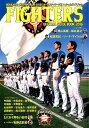 北海道日本ハムファイターズオフィシャルガイドブック(2016)