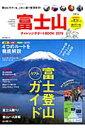 富士山チャレンジサポートBOOK2015 この一冊で登頂成功!富士登山リアルガイド (NEKO MOOK)