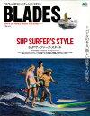 BLADES(Vol.11) パドラー達のコミュニケーションマガジン SUPサーファーズ・スタイル (エイムック)