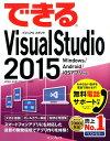 できるVisual Studio 2015 [ 広野忠敏 ]