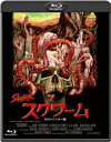 スクワーム -HDリマスター版ー【Blu-ray】 [ ドン・スカーディノ ]