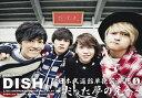 DISH//日本武道館単独公演 `15 元日 ?尖った夢の先へ? [ DISH// ]