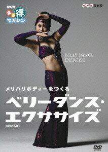 NHKまる得マガジン::メリハリボディーをつくる ベリーダンス・エクササイズ [ MAKI…...:book:12638892