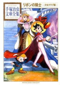 リボンの騎士(少女クラブ版)